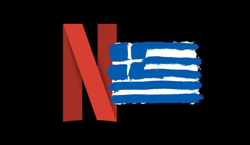 Untitled design 1 2 NETFLIX | NETFLIX GREECE | ΑΥΞΗΣΗ ΤΙΜΩΝ NETFLIX, NETFLIX GREECE, ΑΥΞΗΣΗ ΤΙΜΩΝ