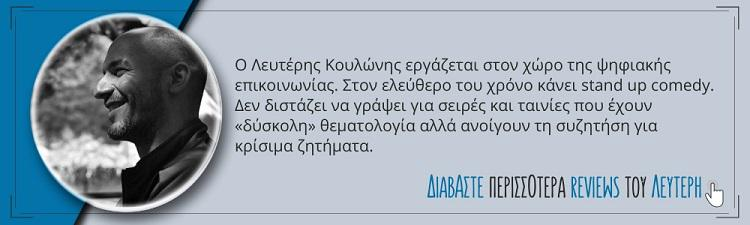 KOULONIS koolreview | koulonis | We Are the Wave koolreview, koulonis, We Are the Wave, ΕΙΜΑΣΤΕ ΤΟ ΚΥΜΑ, ΘΕΤΙΚΕΣ ΚΡΙΤΙΚΕΣ