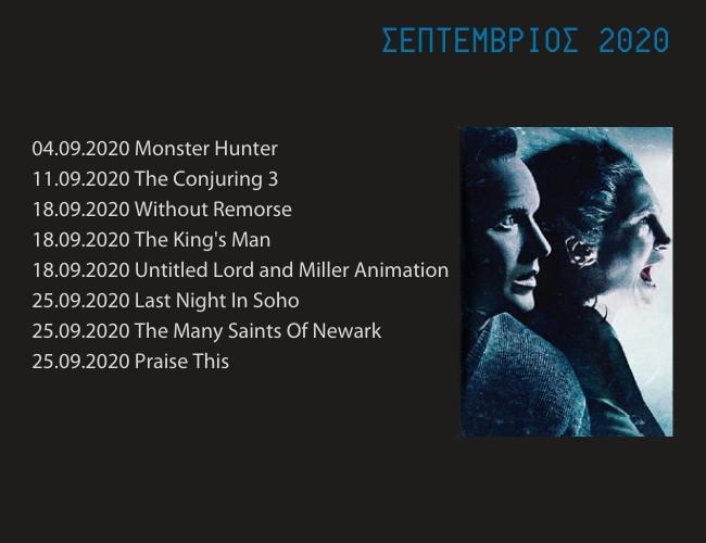 MOVIES 2020 11 MOVIES 2020 | ΣΙΝΕΜΑ | ΤΑΙΝΙΕΣ 2020 MOVIES 2020, ΣΙΝΕΜΑ, ΤΑΙΝΙΕΣ 2020