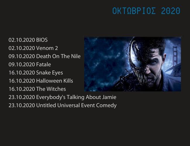 MOVIES 2020 12 MOVIES 2020 | ΣΙΝΕΜΑ | ΤΑΙΝΙΕΣ 2020 MOVIES 2020, ΣΙΝΕΜΑ, ΤΑΙΝΙΕΣ 2020