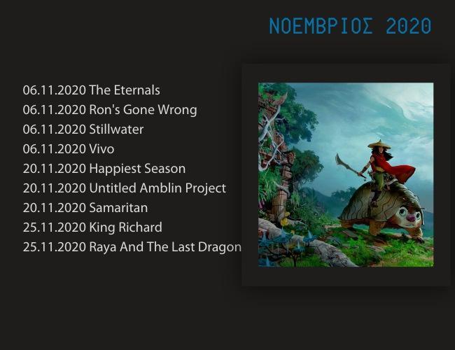 MOVIES 2020 16 MOVIES 2020 | ΣΙΝΕΜΑ | ΤΑΙΝΙΕΣ 2020 MOVIES 2020, ΣΙΝΕΜΑ, ΤΑΙΝΙΕΣ 2020