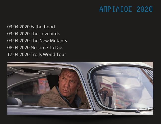 MOVIES 2020 6 MOVIES 2020 | ΣΙΝΕΜΑ | ΤΑΙΝΙΕΣ 2020 MOVIES 2020, ΣΙΝΕΜΑ, ΤΑΙΝΙΕΣ 2020