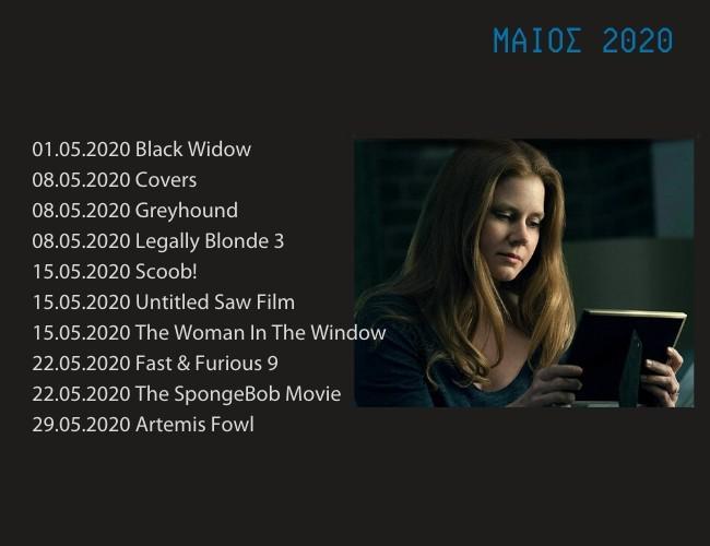 MOVIES 2020 7 MOVIES 2020 | ΣΙΝΕΜΑ | ΤΑΙΝΙΕΣ 2020 MOVIES 2020, ΣΙΝΕΜΑ, ΤΑΙΝΙΕΣ 2020