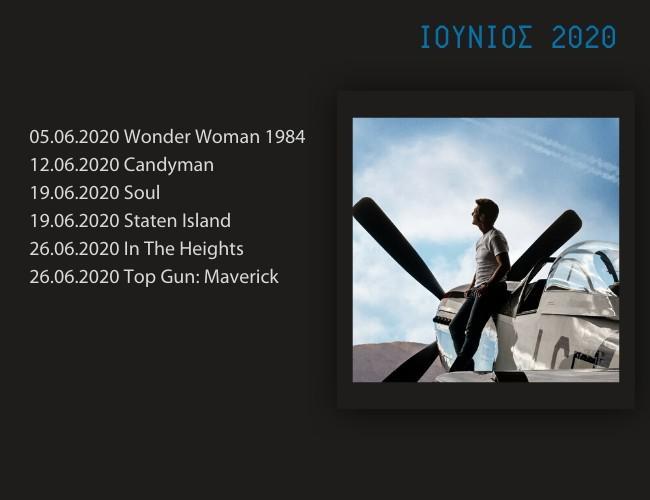 MOVIES 2020 8 MOVIES 2020 | ΣΙΝΕΜΑ | ΤΑΙΝΙΕΣ 2020 MOVIES 2020, ΣΙΝΕΜΑ, ΤΑΙΝΙΕΣ 2020